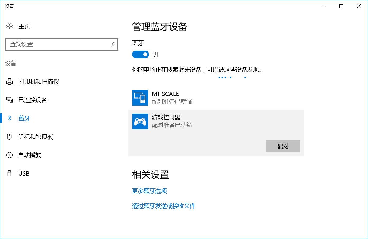 Fig-33_蓝牙配对_01.PNG