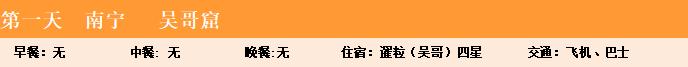 Fig-04_行程_Day01.PNG