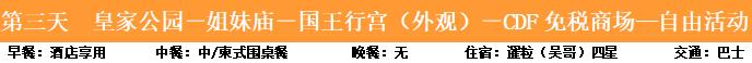Fig-06_行程_Day03.PNG