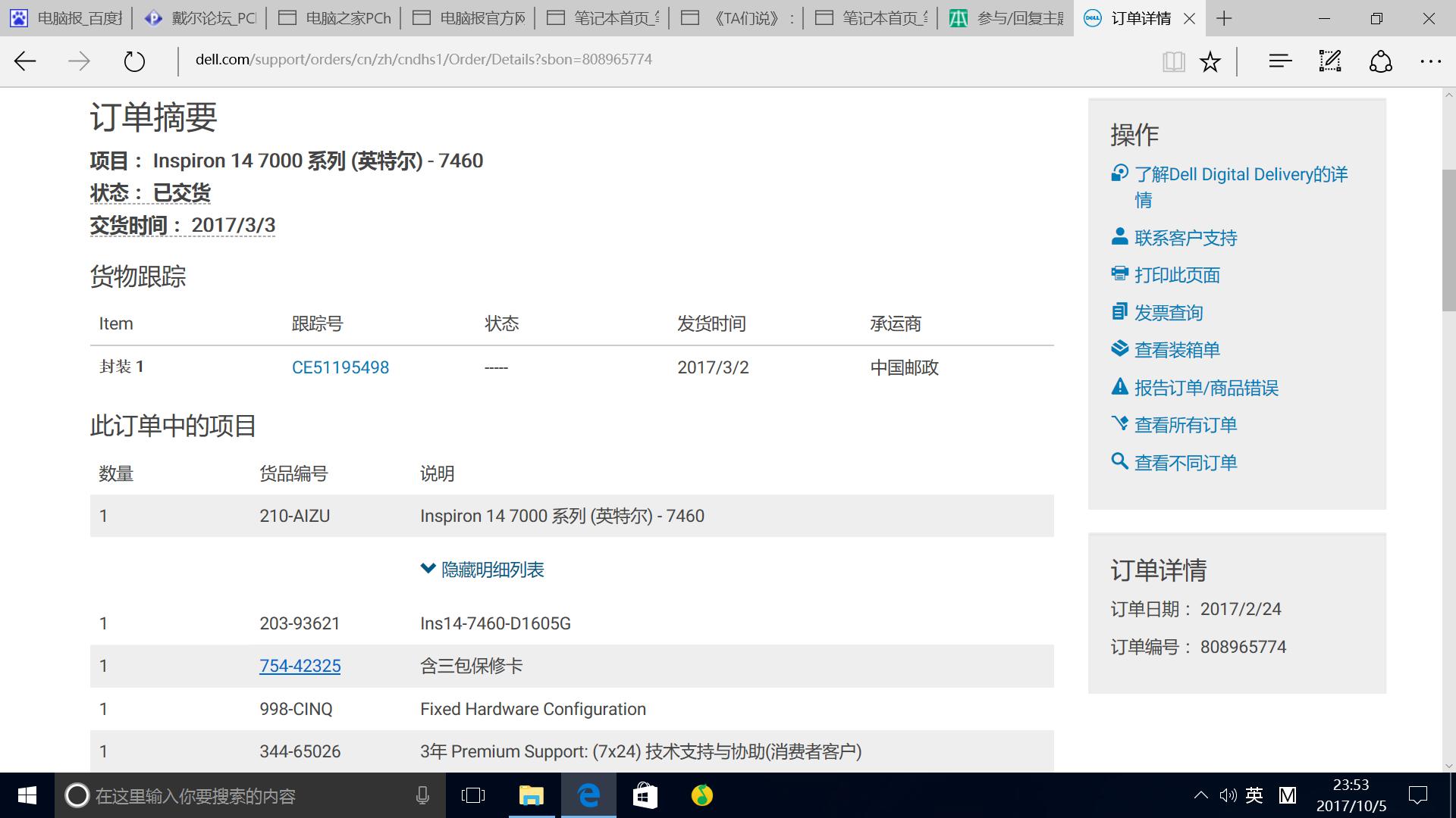 这是当时在dell官方网站上买的订单号及笔记本型号