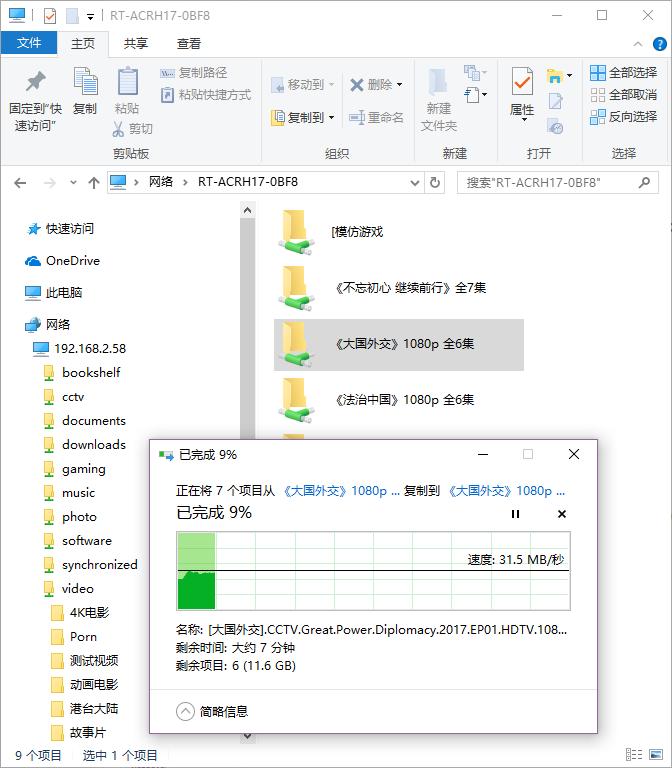 Fig-55_USB共享移动硬盘拷贝.PNG