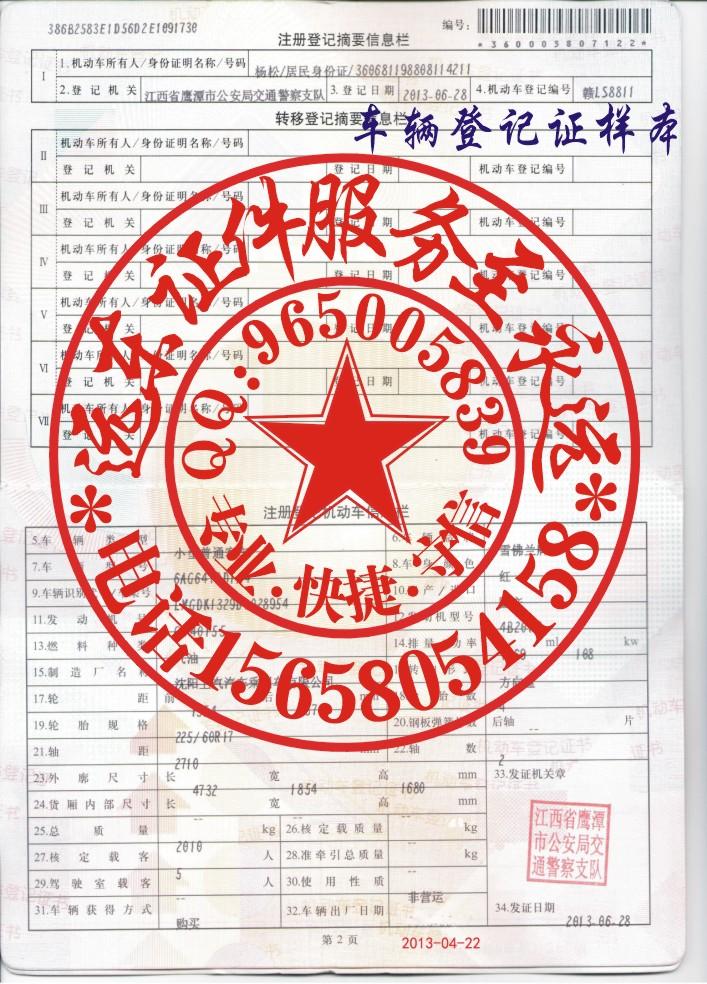 车辆登记证.jpg
