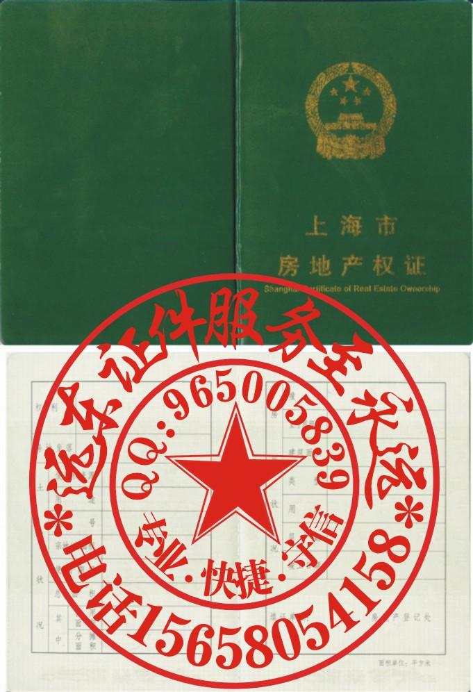上海房产证.jpg