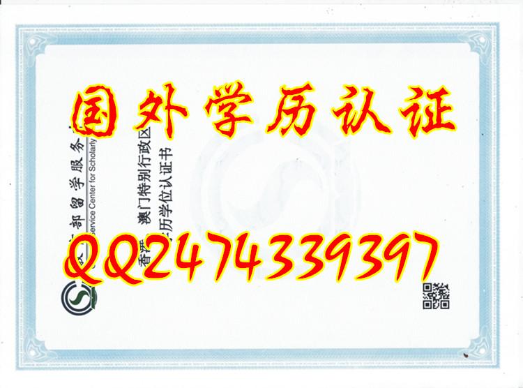香港学历认证