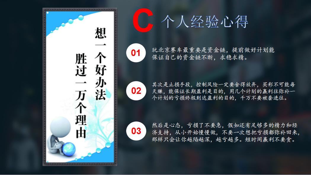 北京赛车56码走势技巧78码滚雪球个人规律稳定玩法技巧