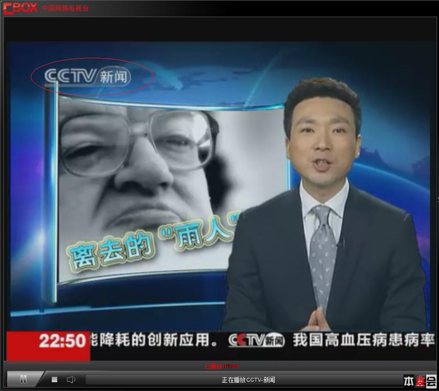 中国网路电视_第一时间体验中国网络电视台