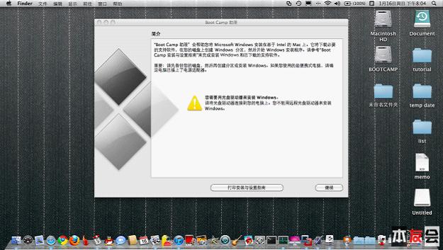 mac安装win7步骤