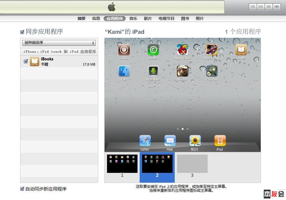 iPad白苹果怎么办?未越狱和越狱修复白苹果方法