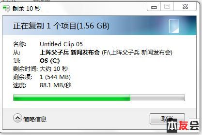 usb3.0传输速度.JPG