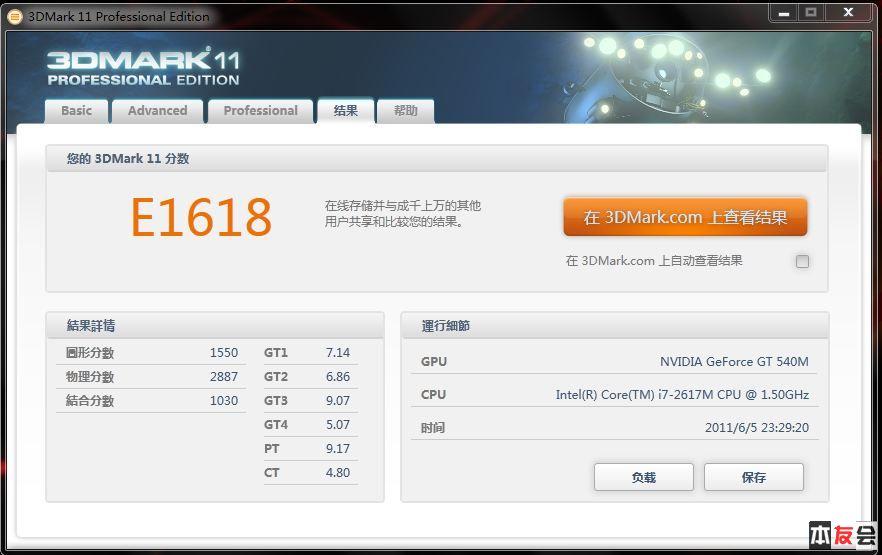 3DMark 11-entry.JPG