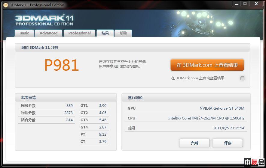 3DMark 11-performace.JPG