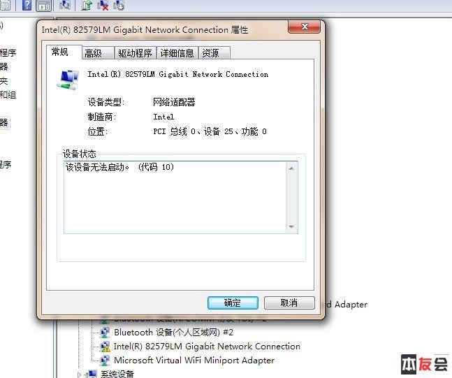 Intel 82579 Windows 10