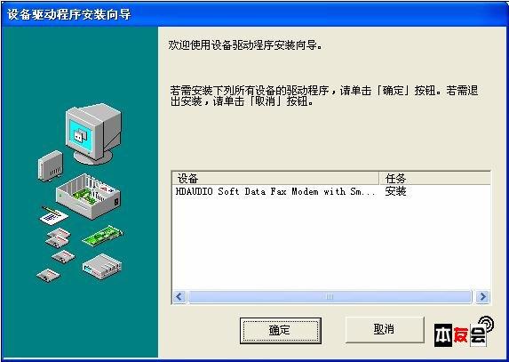Modem card装机失败1