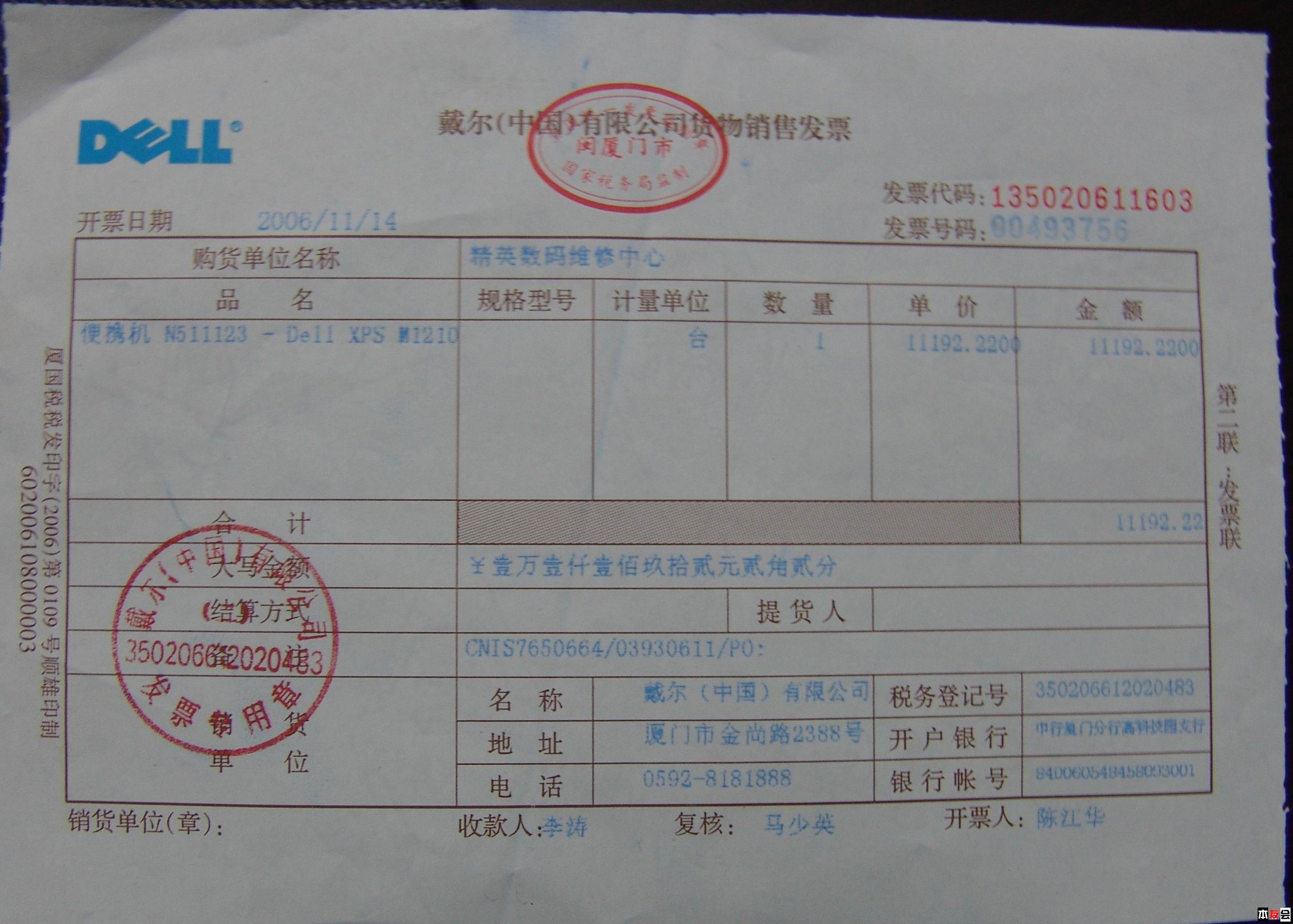 dell 1210s电源电路图